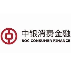 中银消费金融有限公司青岛分公司