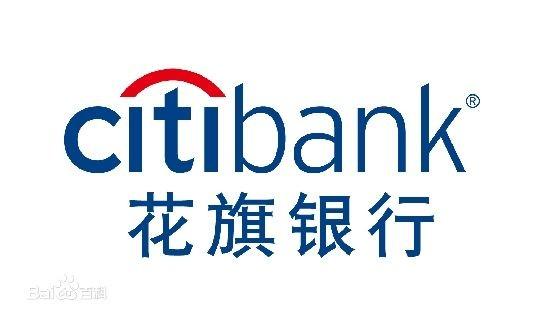 深圳花旗银行(中国)有限公司幸福时贷