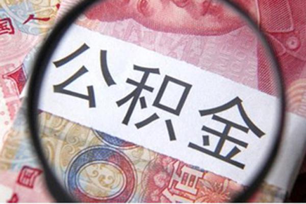 公积金�9a_关于公积金贷款的几个知识点 你知道吗?