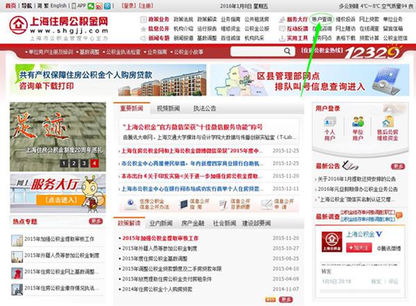 """""""账户查询"""".-上海市公积金贷款明细查询方法及查询流程"""